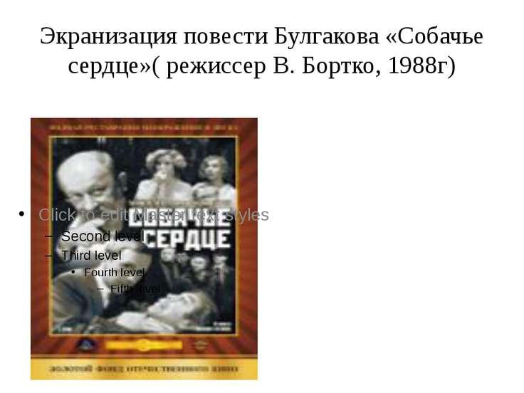 Экранизация повести Булгакова «Собачье сердце»( режиссер В. Бортко, 1988г)