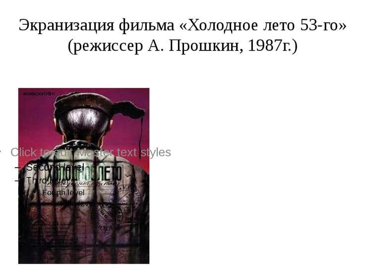 Экранизация фильма «Холодное лето 53-го» (режиссер А. Прошкин, 1987г.)