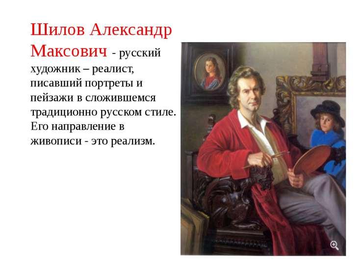 Шилов Александр Максович - русский художник – реалист, писавший портреты и пе...