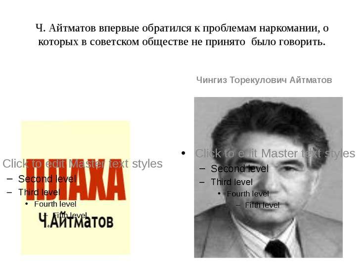 Ч. Айтматов впервые обратился к проблемам наркомании, о которых в советском о...
