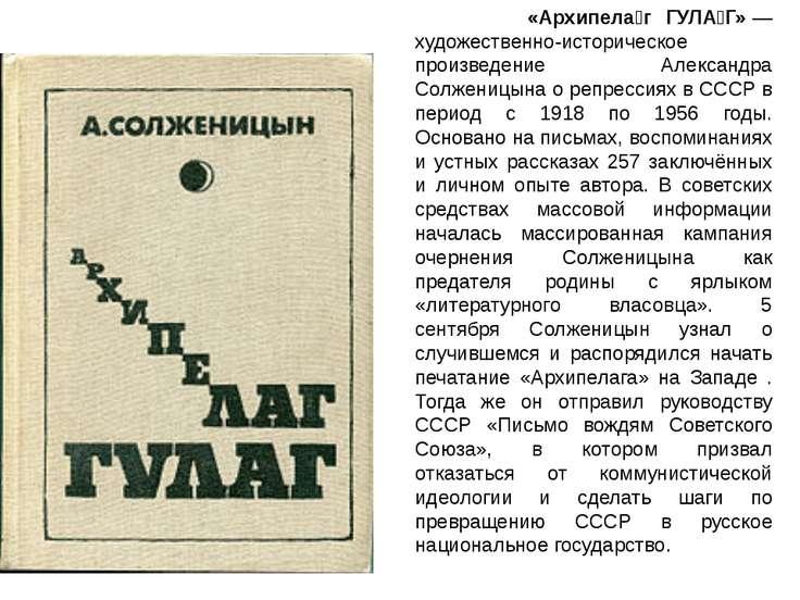 «Архипела г ГУЛА Г»— художественно-историческое произведение Александра Солж...