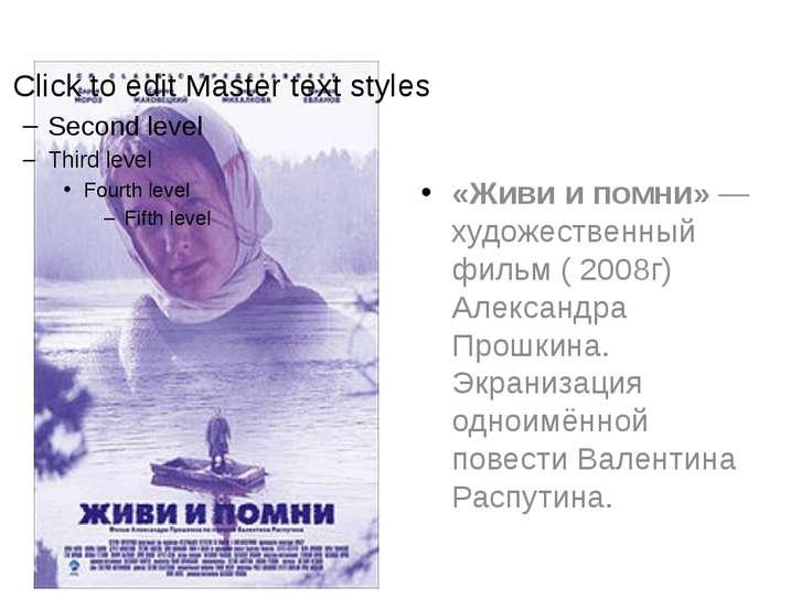 «Живи и помни»— художественный фильм ( 2008г) Александра Прошкина. Экранизац...