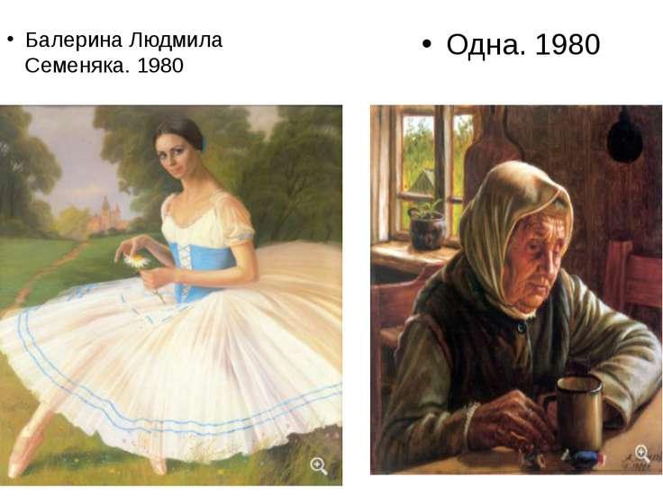 Балерина Людмила Семеняка. 1980 Одна. 1980