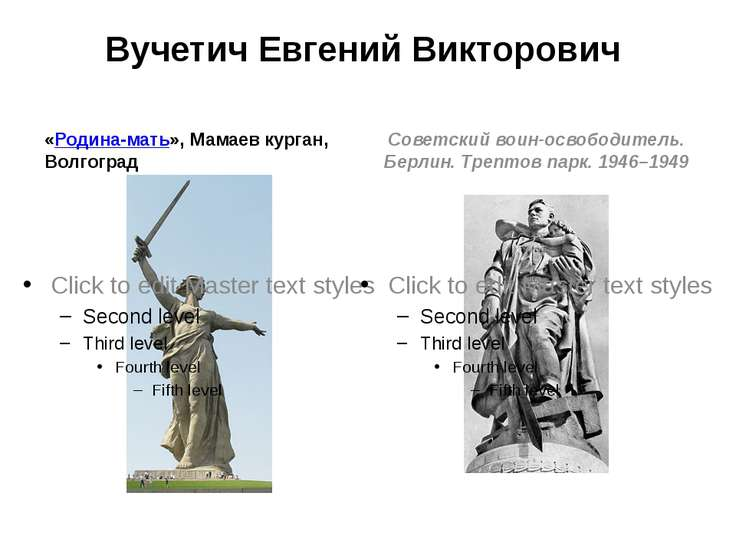 Вучетич Евгений Викторович «Родина-мать», Мамаев курган, Волгоград Советский ...
