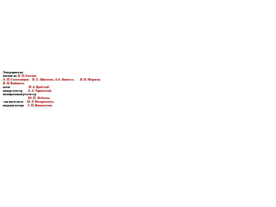 Эмигрировали: писатели: В. П. Аксенов, А. И. Солженицин, В. Е. Максимов, А.А....