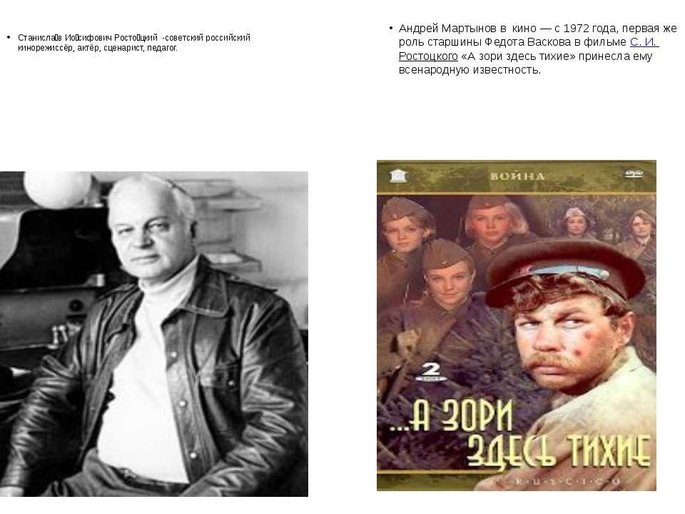 Станисла в Ио сифович Росто цкий -советский российский кинорежиссёр, актёр, с...