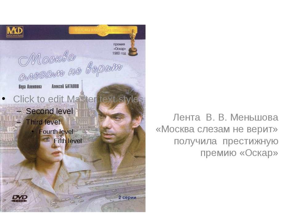 Лента В. В. Меньшова «Москва слезам не верит» получила престижную премию «Оскар»
