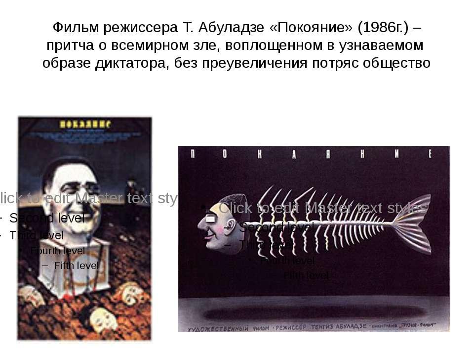 Фильм режиссера Т. Абуладзе «Покояние» (1986г.) – притча о всемирном зле, воп...