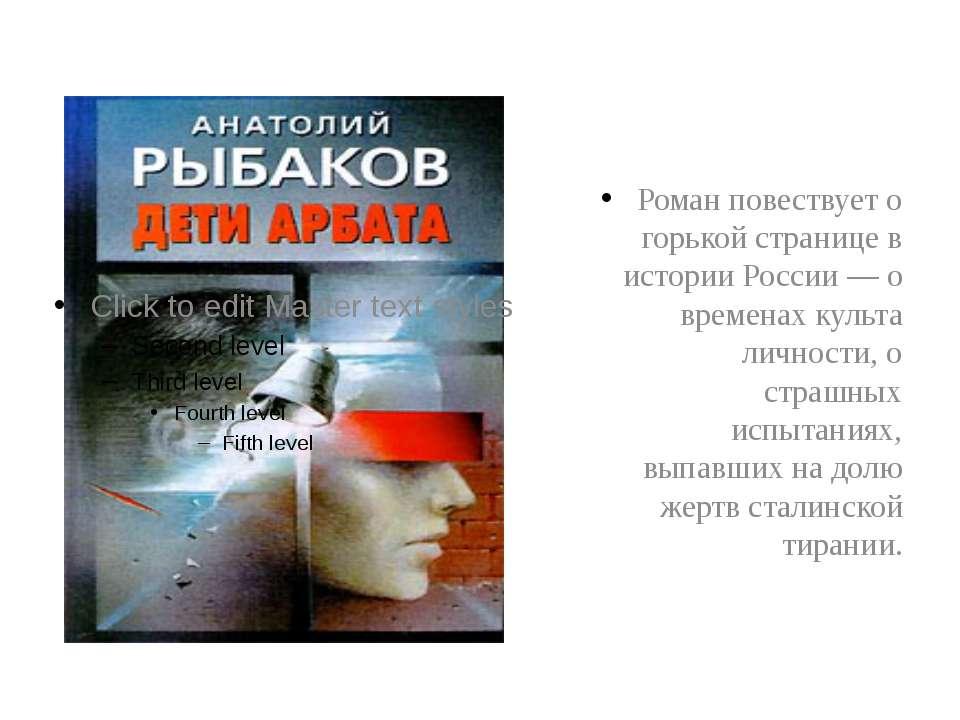 Роман повествует о горькой странице в истории России — о временах культа личн...