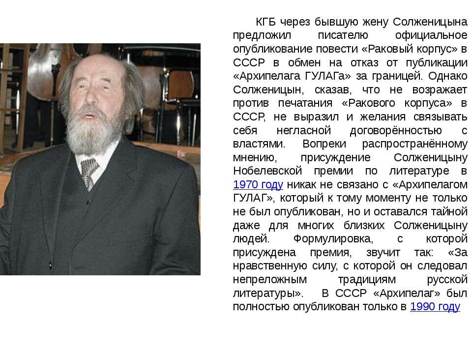 КГБ через бывшую жену Солженицына предложил писателю официальное опубликовани...