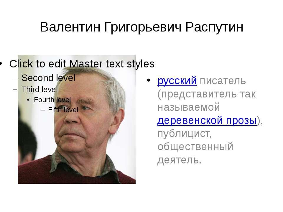 Валентин Григорьевич Распутин русский писатель (представитель так называемой ...