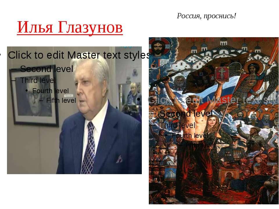 Илья Глазунов Россия, проснись!