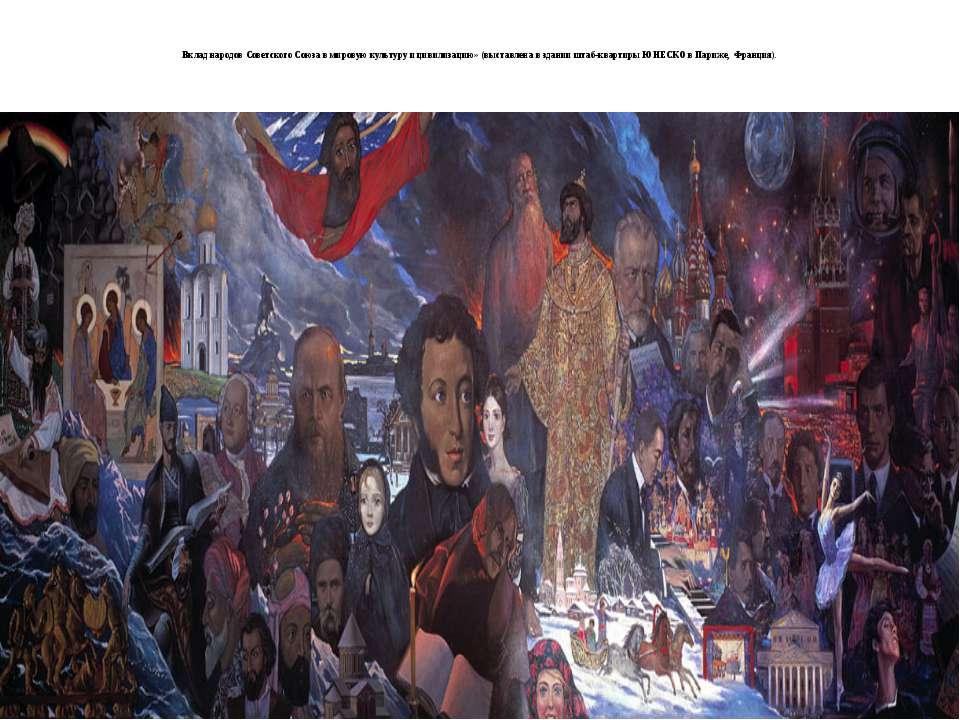 Вклад народов Советского Союза в мировую культуру и цивилизацию» (выставлена ...