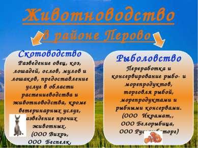 Животноводство в районе Перово Скотоводство Разведение овец, коз, лошадей, ос...