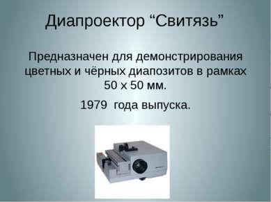 """Диапроектор """"Свитязь"""" Предназначен для демонстрирования цветных и чёрных диап..."""