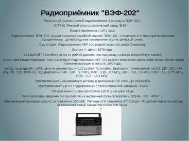 """Радиоприёмник """"ВЭФ-202"""" Переносной транзисторный радиоприёмник 2-го класса """"В..."""