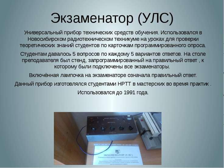 Экзаменатор (УЛС) Универсальный прибор технических средств обучения. Использо...