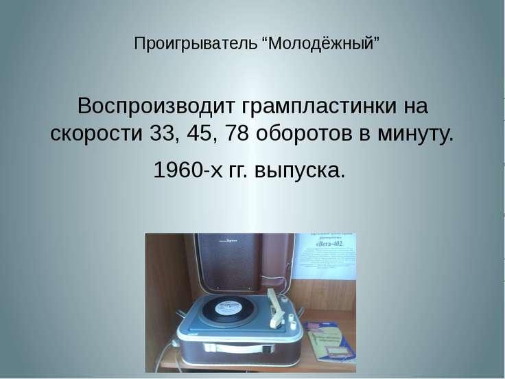 """Проигрыватель """"Молодёжный"""" Воспроизводит грампластинки на скорости 33, 45, 78..."""