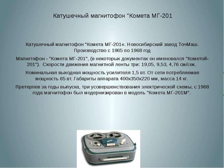 "Катушечный магнитофон ""Комета МГ-201 Катушечный магнитофон ""Комета МГ-201«. Н..."