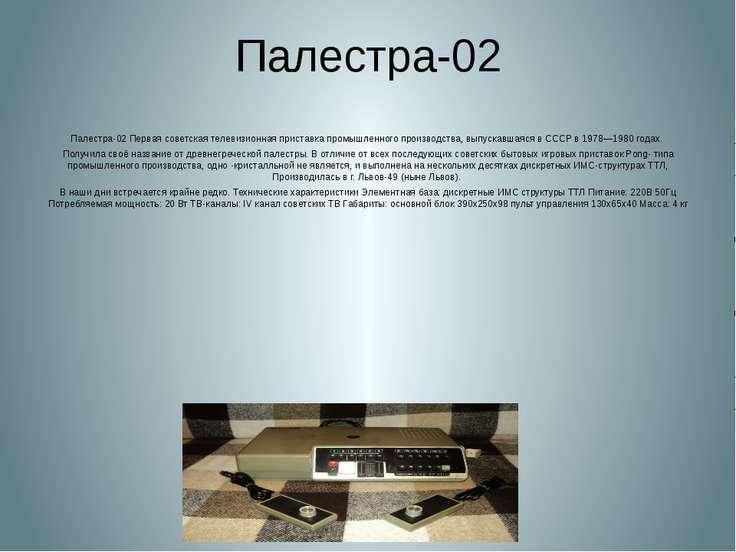 Палестра-02 Палестра-02 Первая советская телевизионная приставка промышленног...