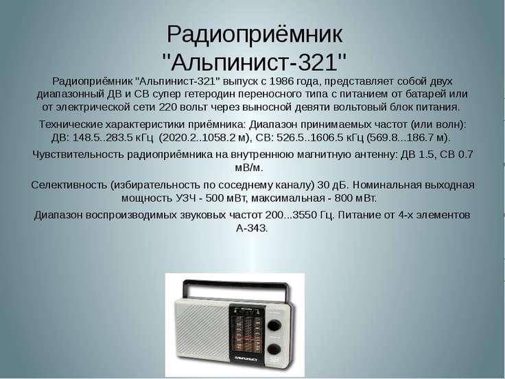 Радиоприёмник ''Альпинист-321'' Радиоприёмник ''Альпинист-321'' выпуск с 1986...