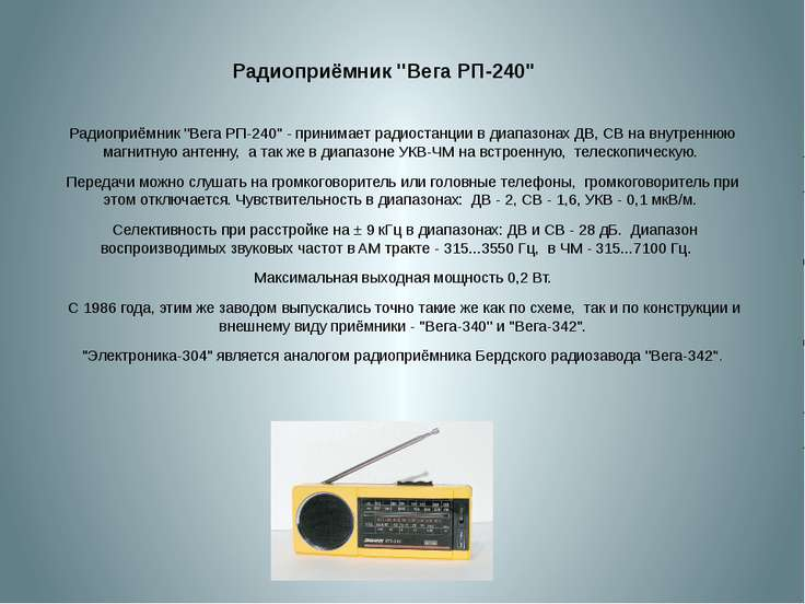 Радиоприёмник ''Вега РП-240'' Радиоприёмник ''Вега РП-240'' - принимает радио...