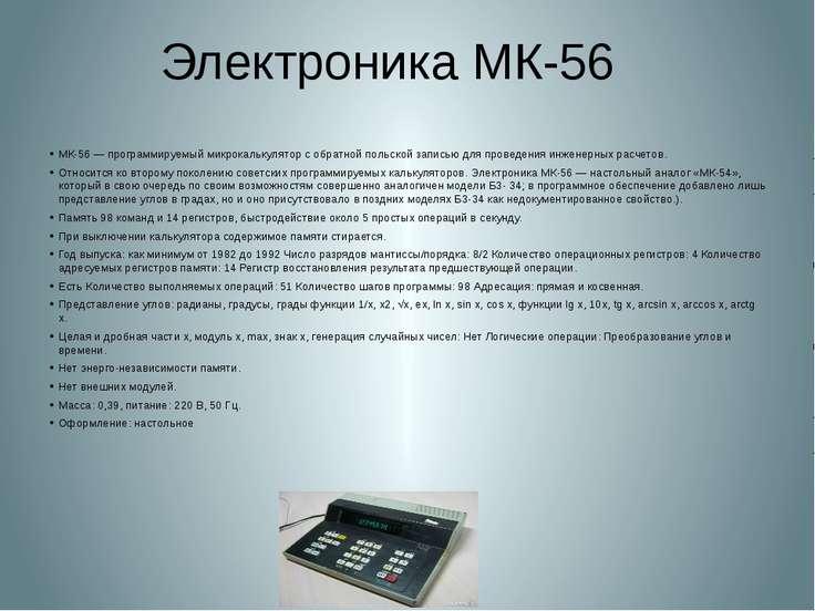 Электроника МК-56 МК-56 — программируемый микрокалькулятор с обратной польско...