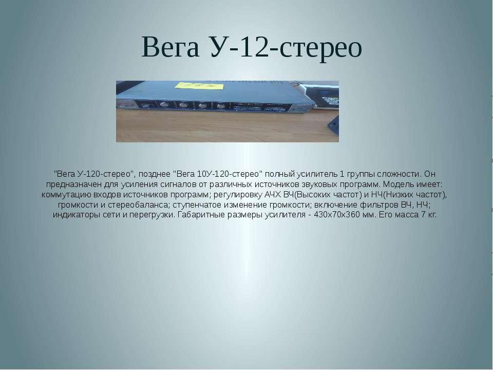 Вега У-12-стерео ''Вега У-120-стерео'', позднее ''Вега 10У-120-стерео'' полны...