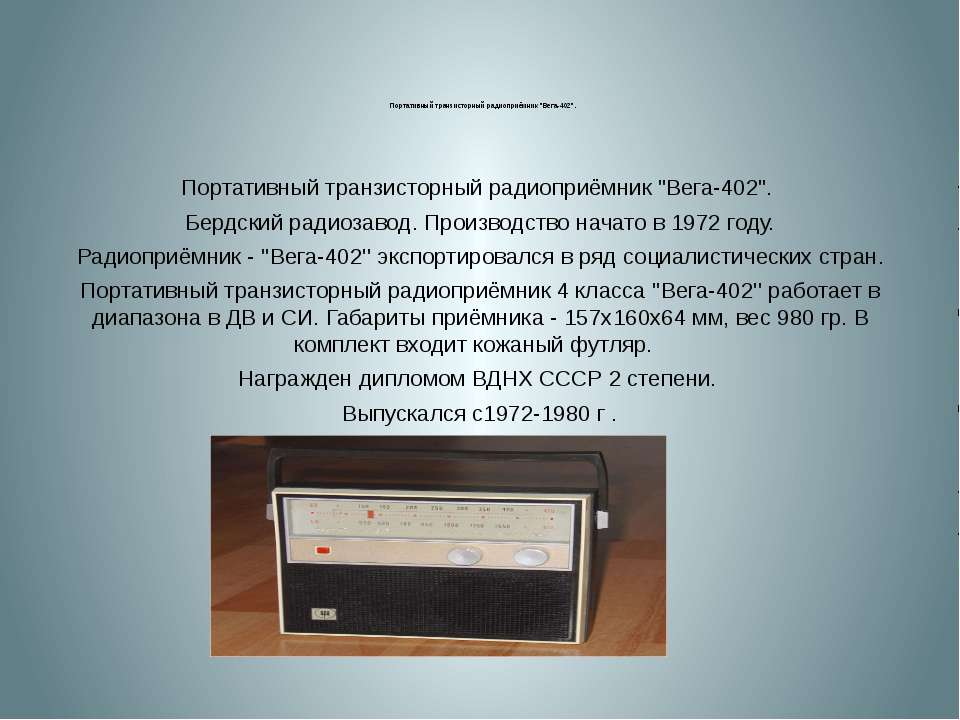 """Портативный транзисторный радиоприёмник """"Вега-402"""". Портативный транзисторный..."""