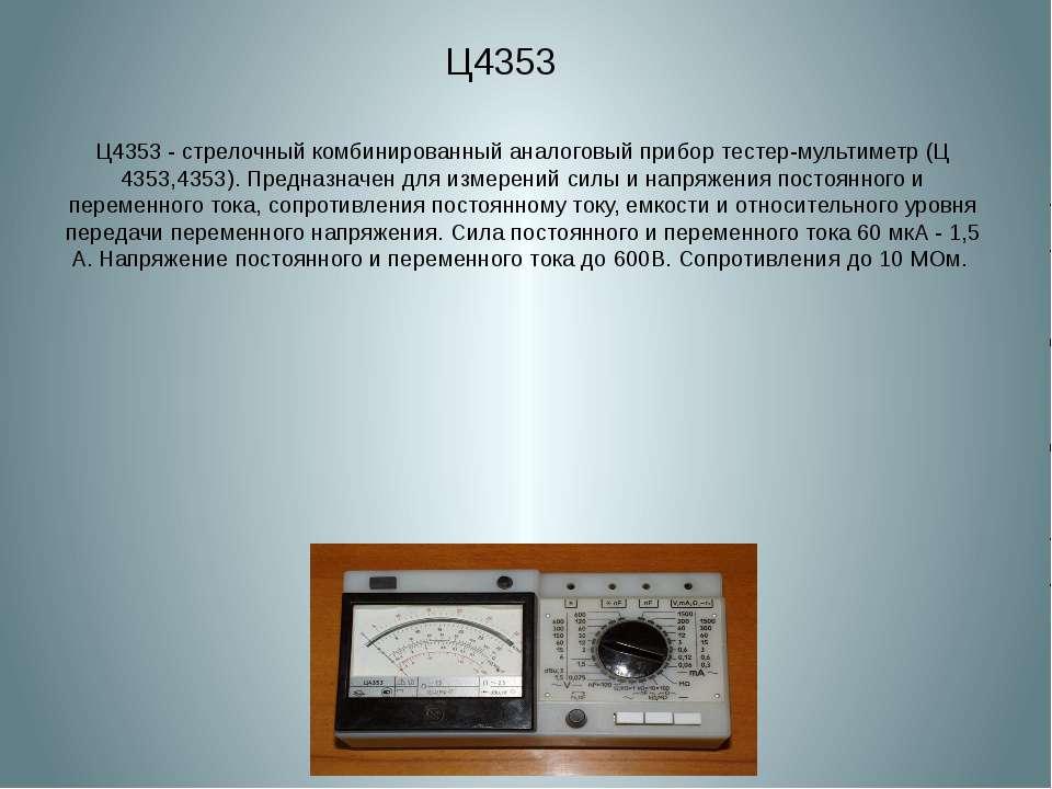 Ц4353 Ц4353 - стрелочный комбинированный аналоговый прибор тестер-мультиметр ...