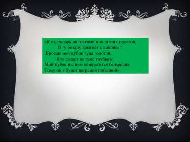 «Кто, рыцарь ли знатный иль латник простой, В ту бездну прыгнёт с вышины? Бро...