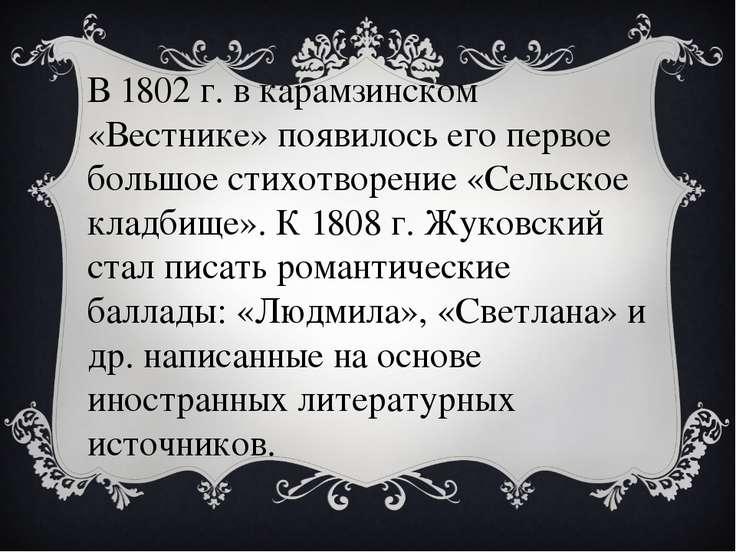 В 1802 г. в карамзинском «Вестнике» появилось его первое большое стихотворени...