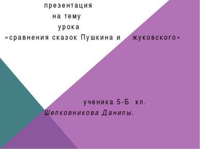 презентация на тему урока «сравнения сказок Пушкина и жуковского» ученика 5-Б...