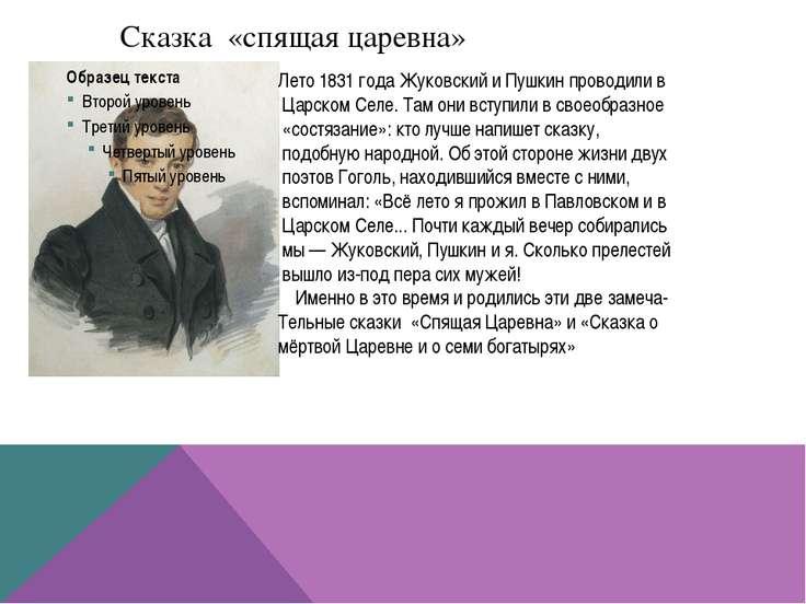 Сказка «спящая царевна» Лето 1831 года Жуковский и Пушкин проводили в Царском...