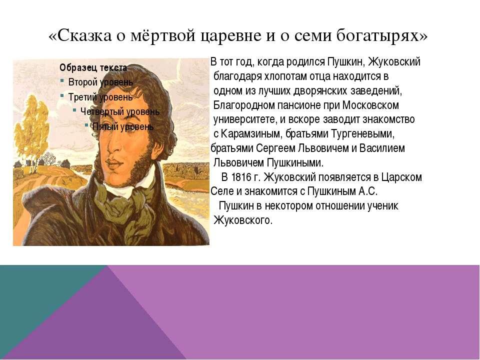 «Сказка о мёртвой царевне и о семи богатырях» В тот год, когда родился Пушкин...