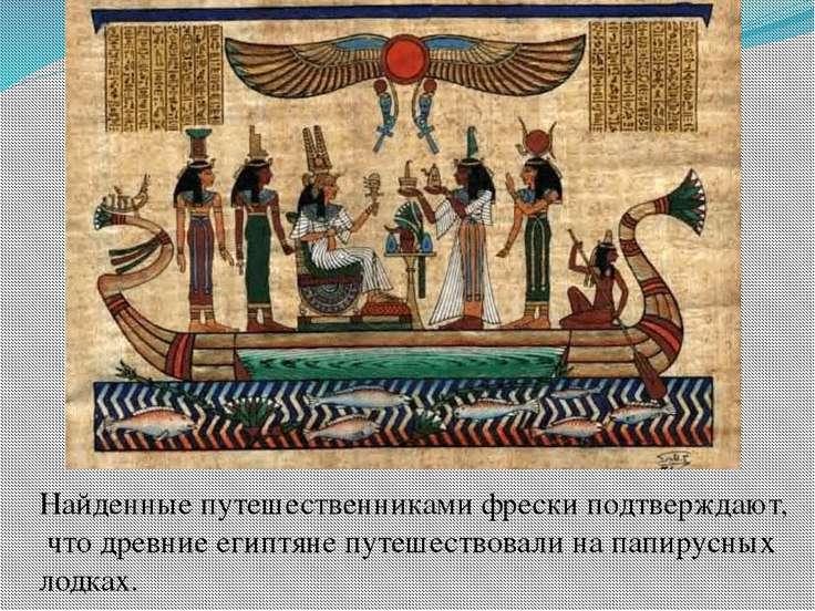 Найденные путешественниками фрески подтверждают, что древние египтяне путешес...