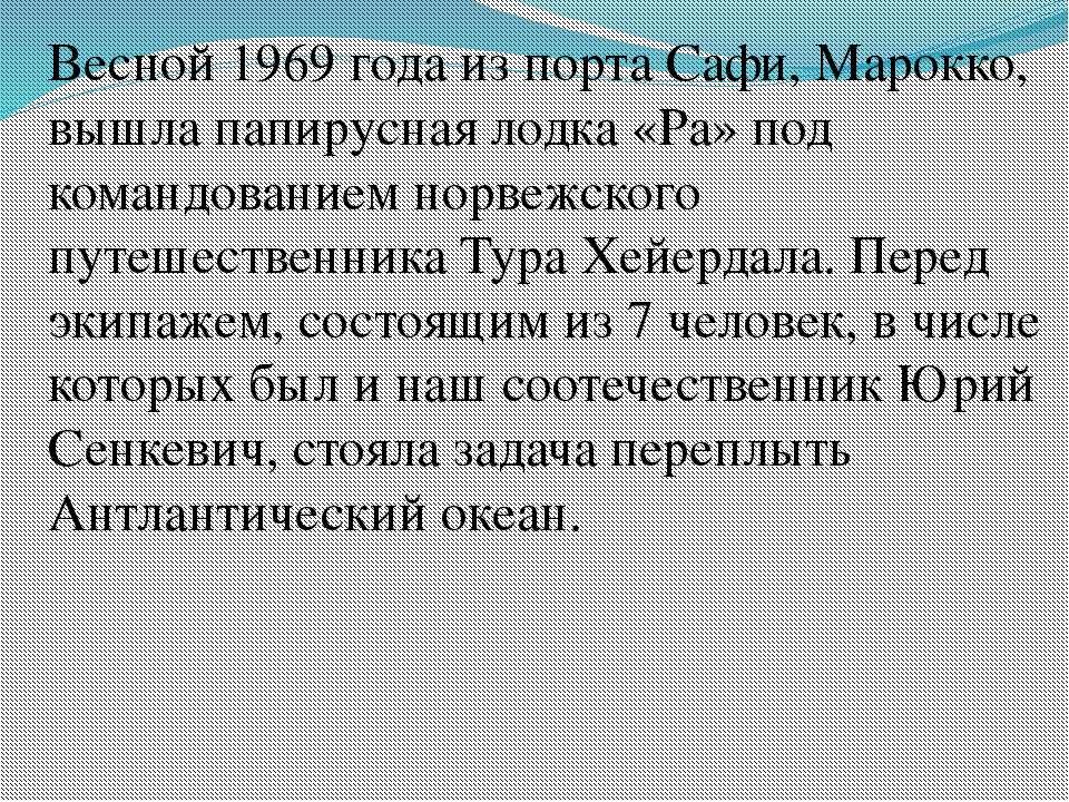 Весной 1969 года из порта Сафи, Марокко, вышла папирусная лодка «Ра» под кома...