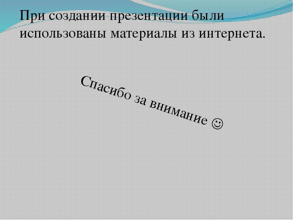 При создании презентации были использованы материалы из интернета. Спасибо за...