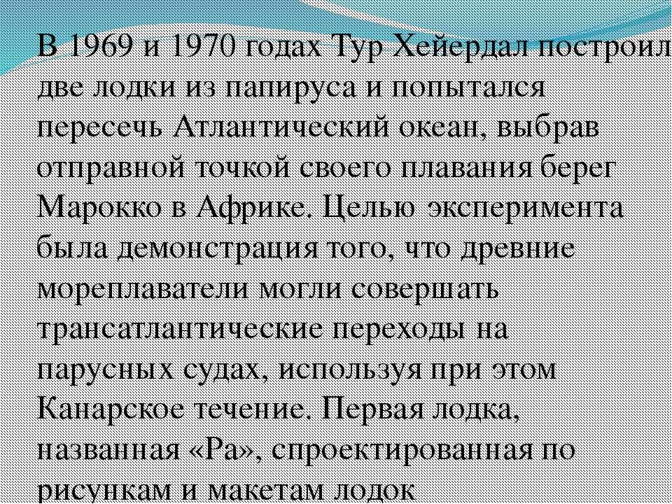 В 1969 и 1970 годах Тур Хейердал построил две лодки из папируса и попытался п...