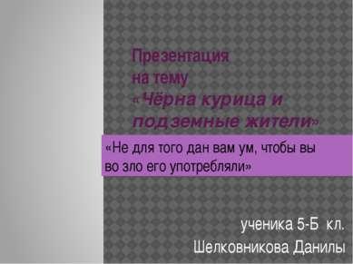 Презентация на тему «Чёрна курица и подземные жители» ученика 5-Б кл. Шелковн...