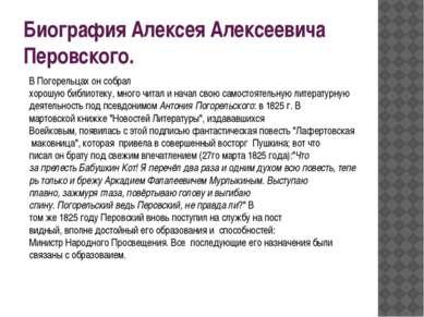 Биография Алексея Алексеевича Перовского. В Погорельцахонсобрал хорошуюбиб...