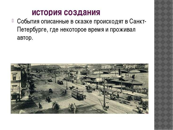 история создания События описанные в сказке происходят в Санкт-Петербурге, гд...