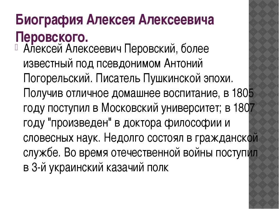 Биография Алексея Алексеевича Перовского. Алексей Алексеевич Перовский, более...