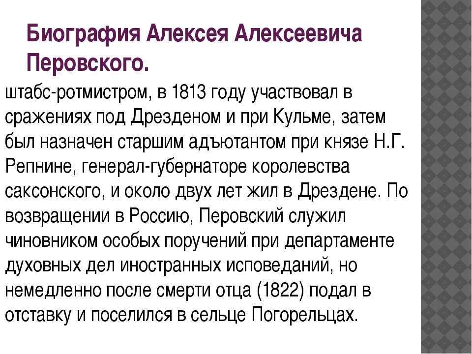 Биография Алексея Алексеевича Перовского. штабс-ротмистром, в 1813 году участ...