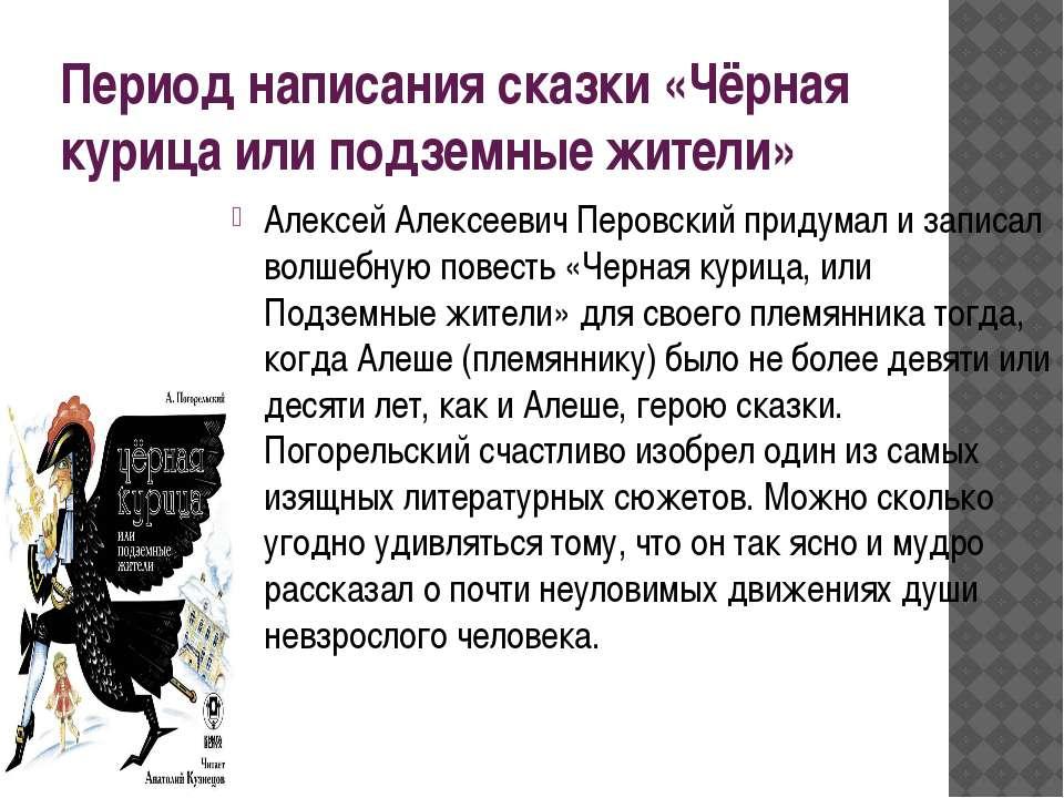 Период написания сказки «Чёрная курица или подземные жители» Алексей Алексеев...