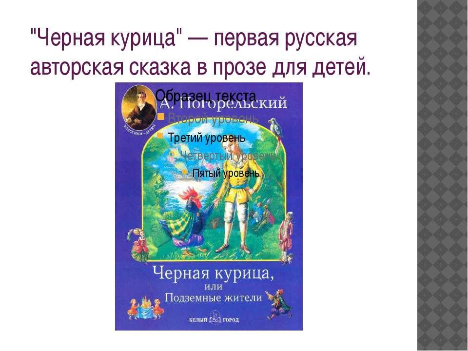 """""""Черная курица"""" — первая русская авторская сказка в прозе для детей."""