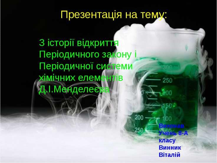 Презентація на тему: Виконав Учень 8-А класу Винник Віталій З історії відкрит...