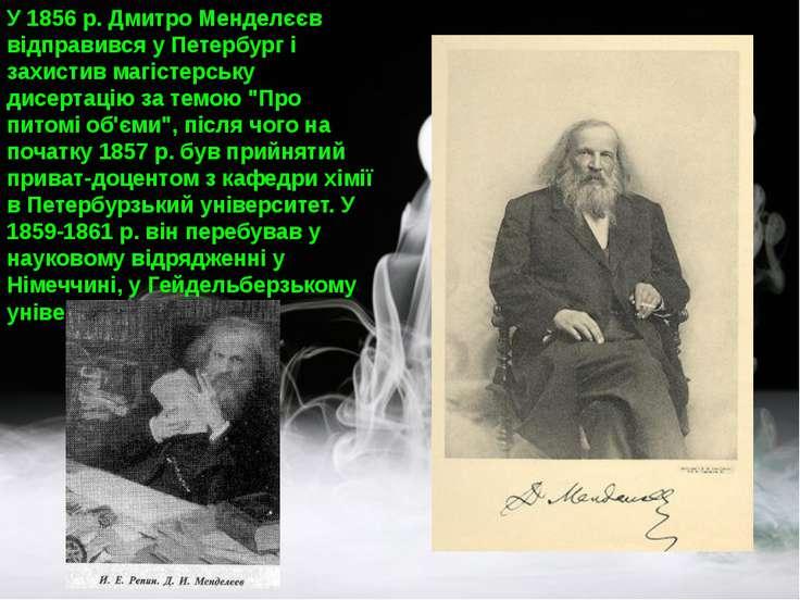 У 1856 р. Дмитро Менделєєв вiдправився у Петербург i захистив магiстерську ди...