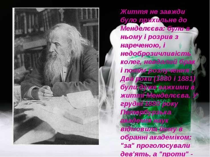 Життя не завжди було прихильне до Менделєєва: були в ньому і розрив з наречен...