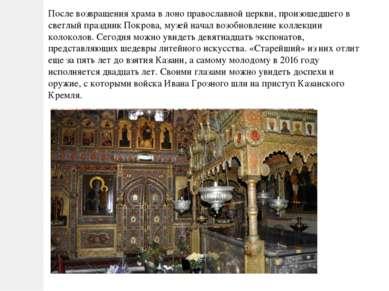 После возвращения храма в лоно православной церкви, произошедшего в светлый п...